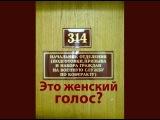 314 кабинет - Это женский голос