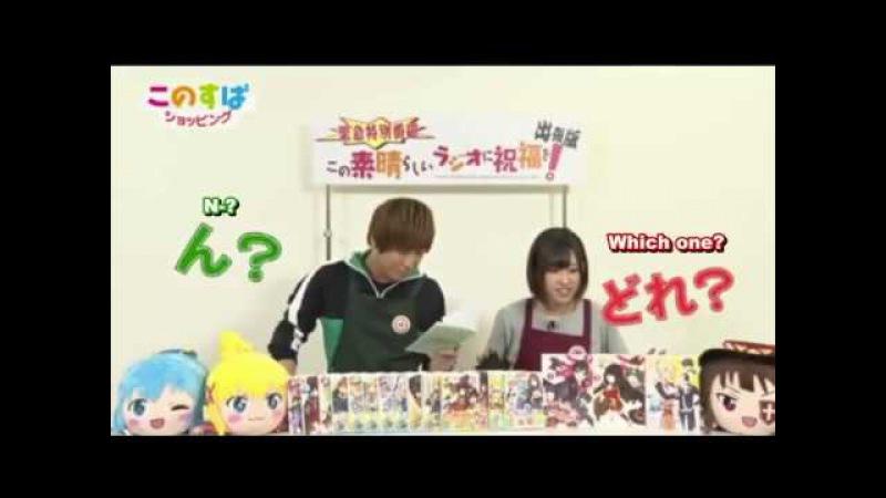 [Eng sub] Konosuba Radio TV Special - Funny Promotion [Part 2]
