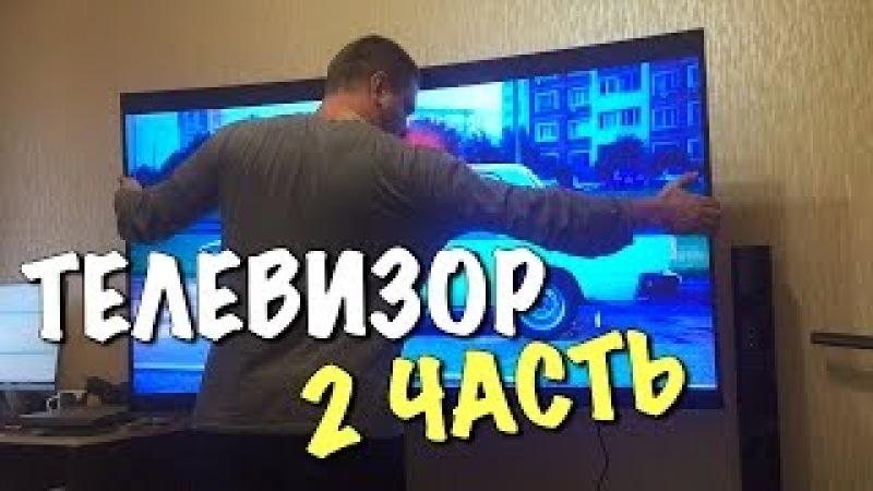 2. Samsung Марка телевизора 65 дюймов UHD 4K Curved Smart TV UE65KU6500U Series 6 Установка
