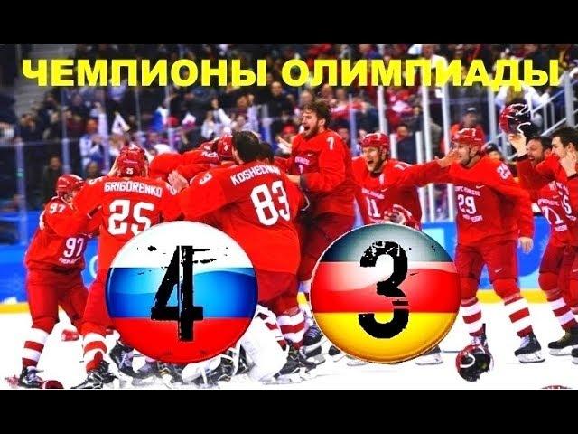 Русские хоккеисты взяли ЗОЛОТО ! ГОЛЫ КОММЕНТАРИИ ИНОСТРАНЦЕВ. РОССИЯ - ГЕРМАНИЯ , Олимпиада.