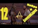 🎬 Прохождение № 12 Возвращение в Александрию - Assassin's Creed Origins (Истоки) 🔪