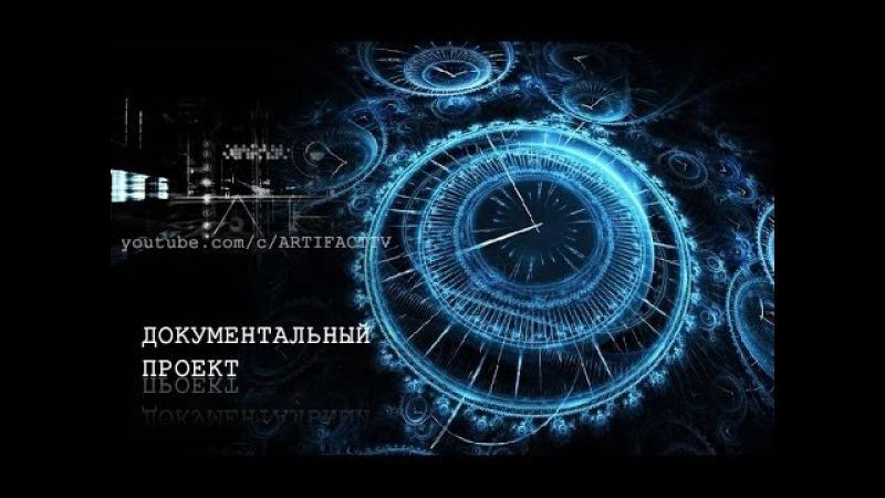 Документальный проект Битва времен (14.08.2015) HD