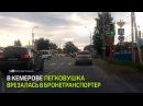 Авария легковушки с БТР г.Кемерово 7.08.17
