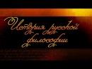 История русской философии. Лекция 15. Герменевтическое направление и философия я...