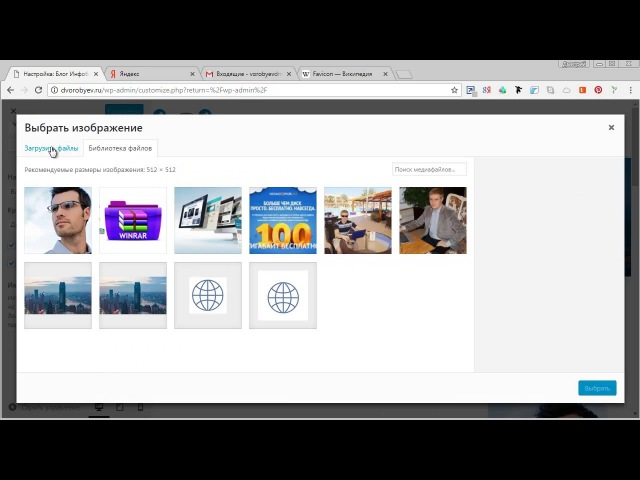 1 1 2 Как добавить иконку сайта Favicon