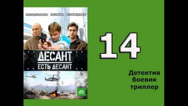 Десант есть десант 14 серия русский криминальный сериал детектив боевик смотреть онлайн без регистрации