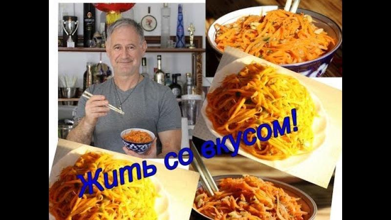 Морковь по корейски от Сержа.Просто и вкусно!Жить со вкусом!