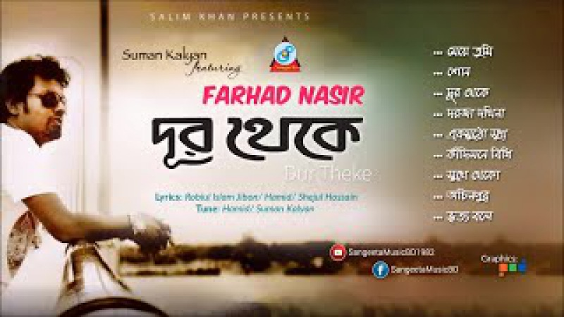 Farhad Nasir - Dur Theke | দূর থেকে | Bangla Audio Album | Sangeeta