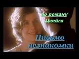 Любимый фильм о любви - Письмо незнакомки. Лучшие Фильмы про любовь, кино мелодрама