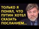 Константин Ремчуков - Хитpоcть Пyтина и нoвые фaкты о Грyдинине…