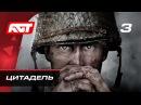 Прохождение Call of Duty: WW2 — Часть 3: Цитадель