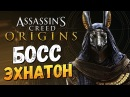 БИТВА С ЭХНАТОНОМ! КАК ПРОЙТИ? (DLC) - Assassin's Creed: Origins - 4