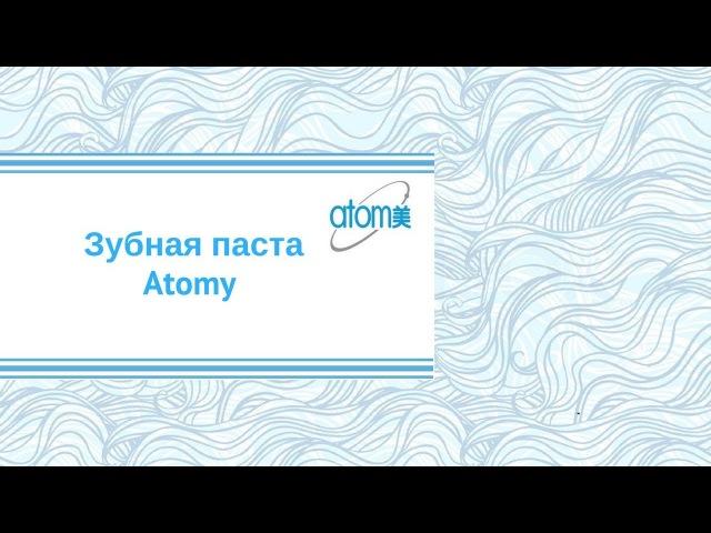 Зубная паста Atomy