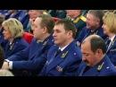 Расширенное заседание коллегии Генеральной прокуратуры РФ по итогам 2017 года и задачам на 2018 год