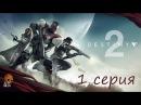 Destiny 2 - Прохождение на русском  #1➤ Возвращение домой. Свет утерян или нам хана.