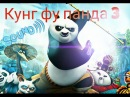 Кунг фу панда 3 клип! ( Kung Fu Panda 3 - impossible )