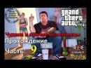 Прохождение Grand Theft Auto V GTA 5 с Русской озвучкой Часть 9 Чудаки и прочие незнакомцы