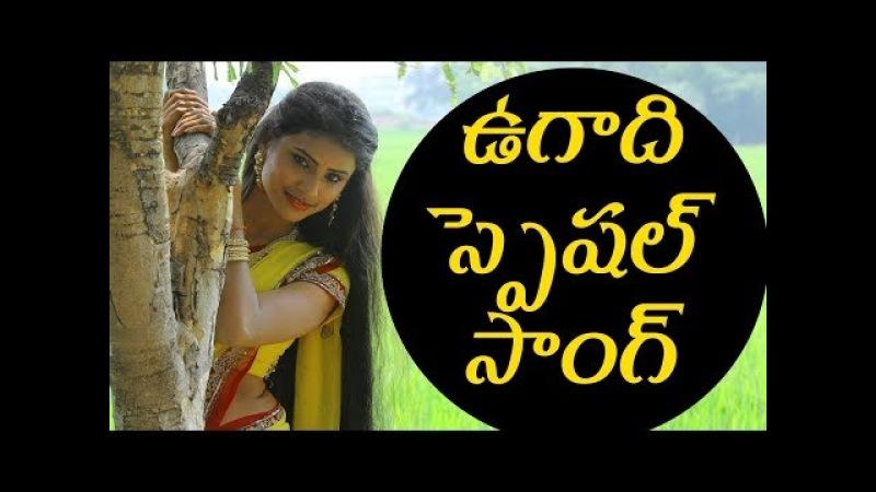Ugadiki ranunnaspecial Song ProducerRamakrishna Goud Music Director Bholey R Mistake TFCC LIVE