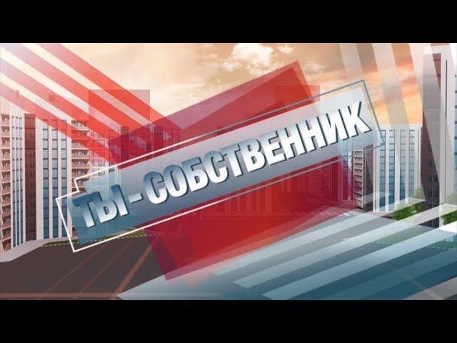 Ты собственник - Новое в ЖКХ 17.01.2018