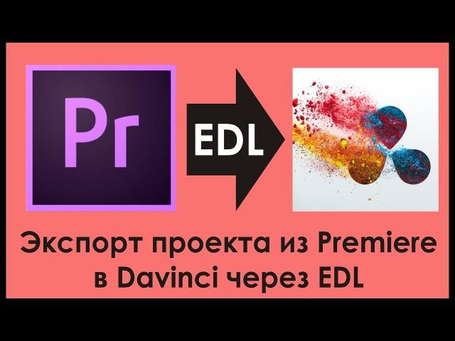 Экспорт проекта из Premiere в Davinci через EDL (исходники Sony 7S)