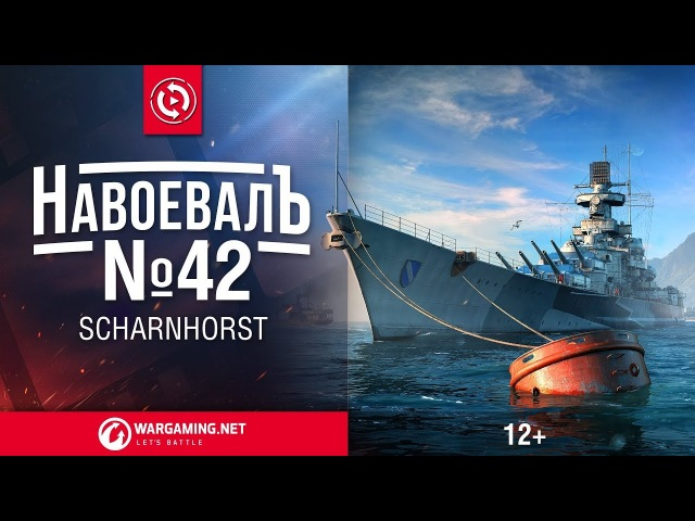 Scharnhorst. «НавоевалЪ» №42 [World of Warships] (немецкий премиум линкор VII уровня)