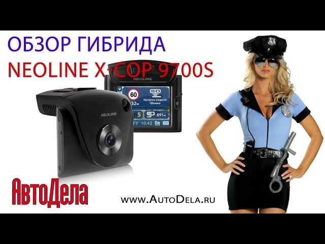 Обзор гибрида - NEOLINE X COP 9700s