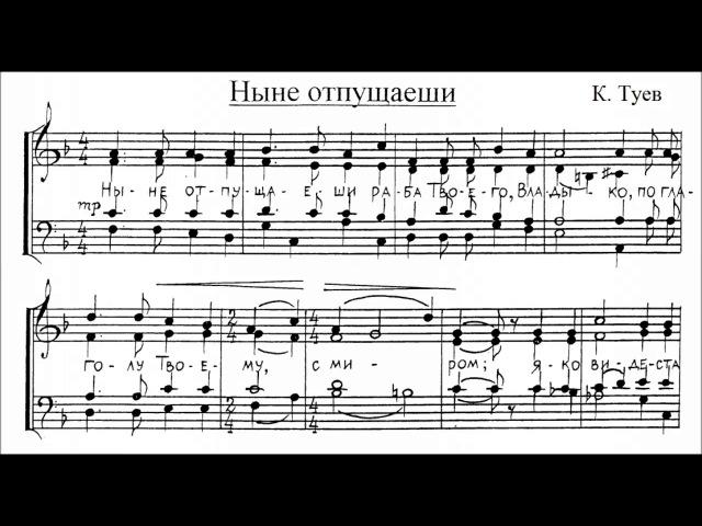 К. Туев Ныне отпущаеши