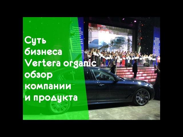 Суть бизнеса Vertera Оrganic обзор компании и продукта