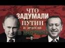 Что задумали Путин и Эрдоган в Африне Романов Роман