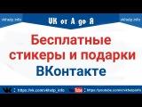 Бесплатные подарки и стикеры ВКонтакте к Новому году!