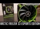 Кулер Arctic Freezer 33 eSports Edition - Что-то пошло не так.