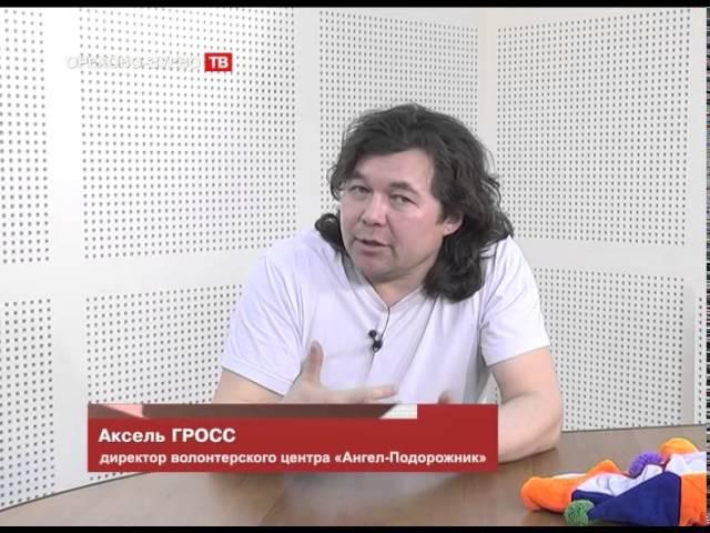 Интервью с Акселем Гроссом, руководителем Волонт.Центра Ангел-Подорожник, БФ Дорога к детям