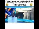 В Татарстане участковый отомстил гаишникам !!
