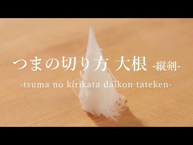 つまの切り方 大根 縦剣 - How to cut garnish Radish Tateken -|日本さばけるプロジェクト
