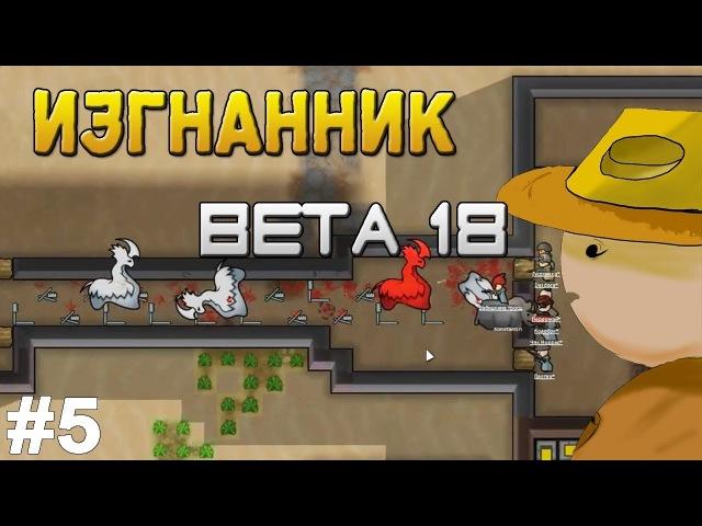Кассандра жестит. Атака за атакой! Rimworld beta 18