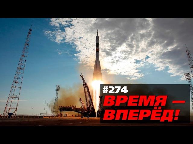 Что ждёт Россию в 2018 году (Время-вперёд! 274)