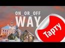 Блог семейных путешествий - наша зимняя поездка в Эстонию, город Тарту ШОК-КОНТЕНТ Чудесный дом.