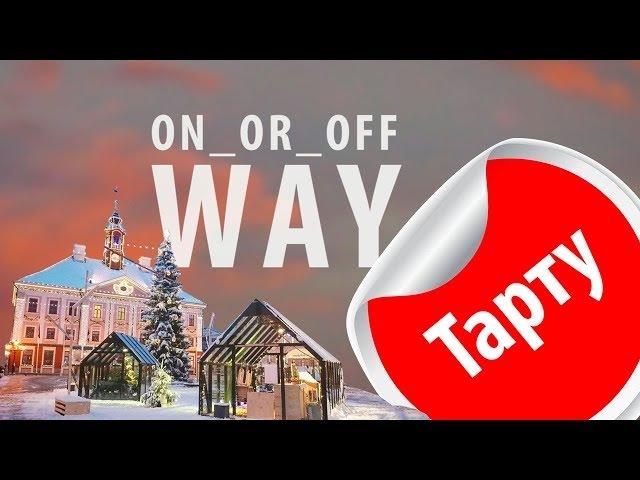 Блог семейных путешествий - наша зимняя поездка в Эстонию, город Тарту ШОК-КОНТЕНТ: Чудесный дом.