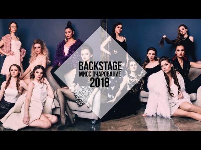 Backstage фотосессии МиСС Очарование 2018