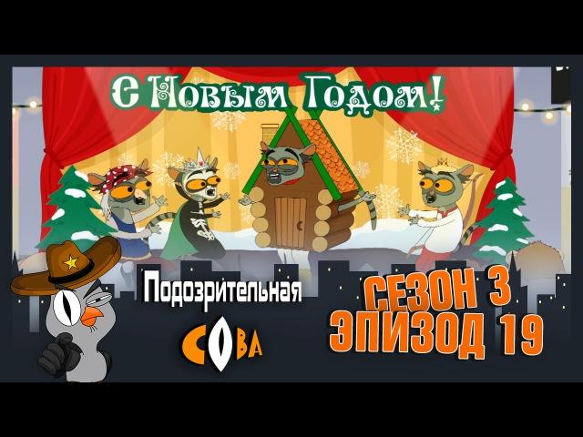 Сериал Подозрительная Сова 3 сезон 19 серия