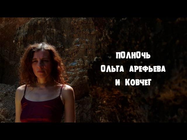 Ольга Арефьева и Ковчег