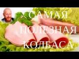 Самая ВКУСНАЯ И ПОЛЕЗНАЯ колбаса(веганская) с омега 3! За 10 минут(вкус курицы)