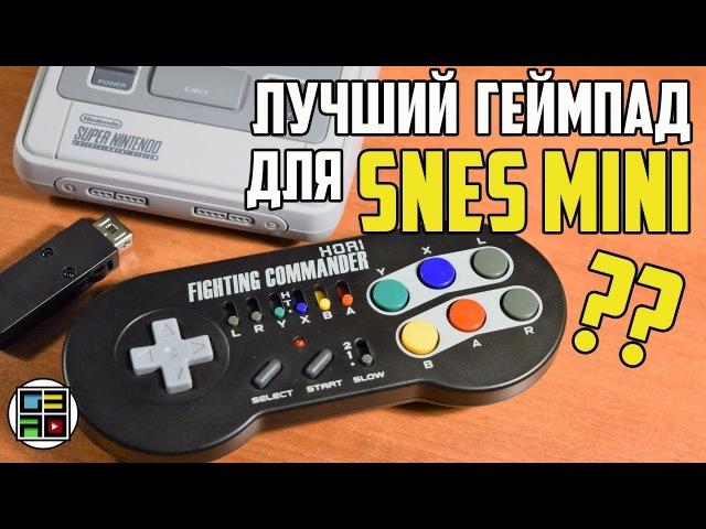 Беспроводной геймпад Hori Fighting Commander для Snes Mini - Обзор Распаковка Тест