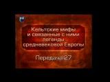 Кельтские мифы. Передача 27. Роман Кретьена де Труа