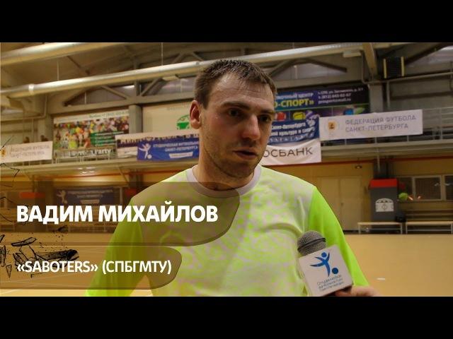 Вадим Михайлов -