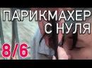 Базовый курс Премиум парикмахер с нуля 8 сезон / 6 серия