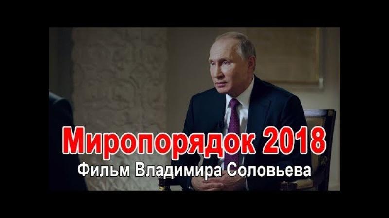 Миропорядок 2018 Новый фильм Владимира Соловьева о Путине смотреть онлайн без регистрации