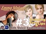 Vector x Vexel Art Tutorial #3 Eyes & Lips (Emma Watson) With Voice Explanation