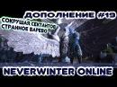 Дополнение 19 Сокрушая сектантов и Странное варево Neverwinter Online прохождение