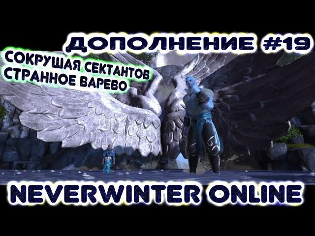 Дополнение 19 Сокрушая сектантов и Странное варево Neverwinter Online прохождение смотреть онлайн без регистрации